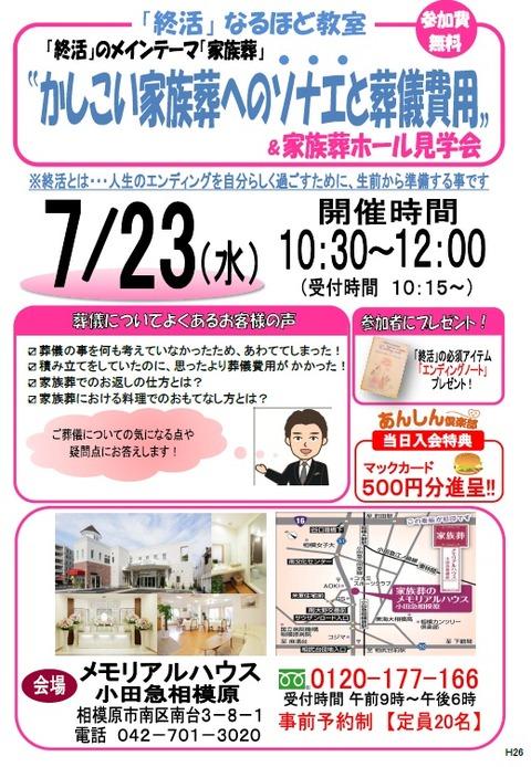 7/11 メモリアルハウス小田急相模原にて 「終活」なるほど教室開催しました