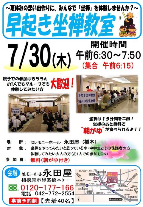 参加者募集中!7月30日坐禅教室を橋本で行います!
