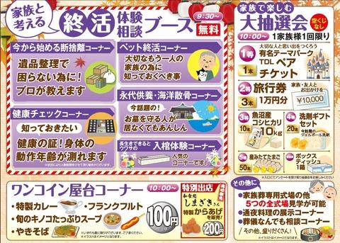 永田屋橋本 秋のわくわく終活祭 イベント開催します!!
