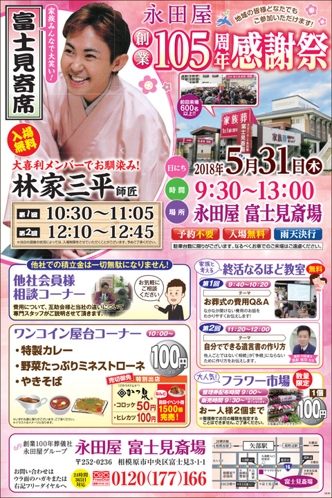 5/31(木)永田屋富士見斎場にてイベント開催決定!