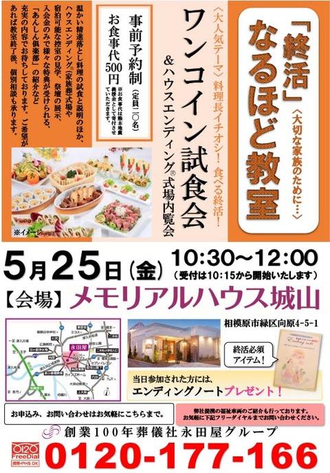 永田屋創業105周年感謝祭 メモリアルハウス城山
