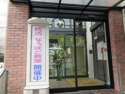 富士見斎場の「終活」なるほど教室のご報告!