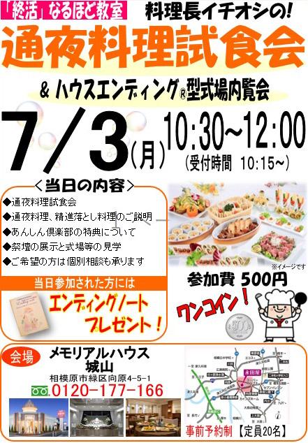 7月3日にメモリアルハウス城山にて「料理長イチオシの!通夜料理試食会&ハウスエンディングR型式場内覧会」を開催します!!