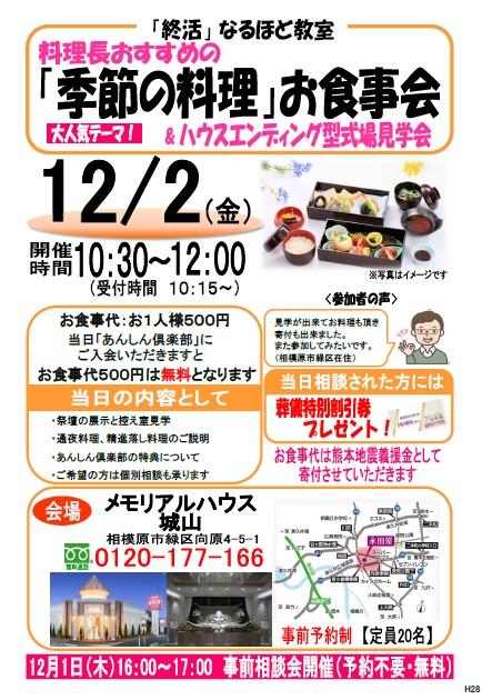 メモリアルハウス城山にて「季節の料理」お食事会開催!