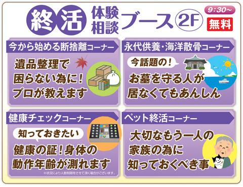 9月26日(火)にメモリアルハウス小田急相模原で 「秋のわくわく終活祭」を行います!