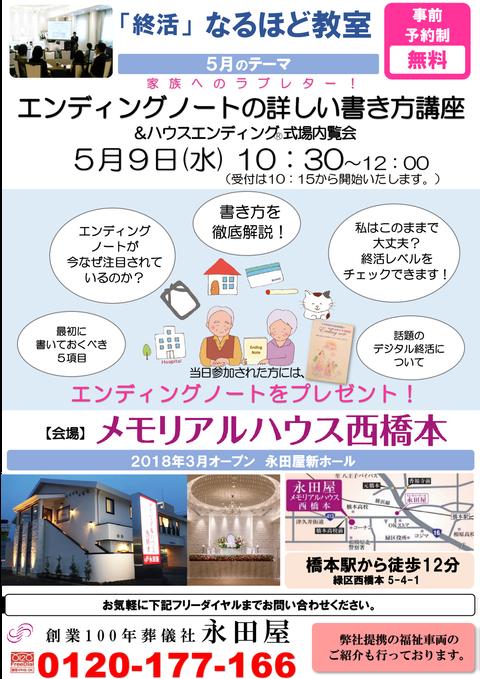 「終活」なるほど教室 季節のお料理お食事会★メモリアルハウス西橋本