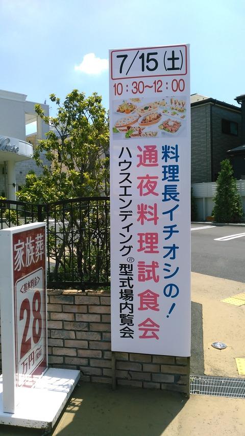 7月15日メモリアルハウス小田急相模原において「料理長イチオシの!通夜料理試食会&ハウスエンディングR型式場内覧会」を開催致しました!