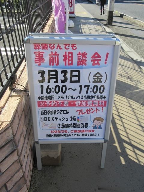 メモリアルハウス小田急相模原で通夜料理試食会を行いました