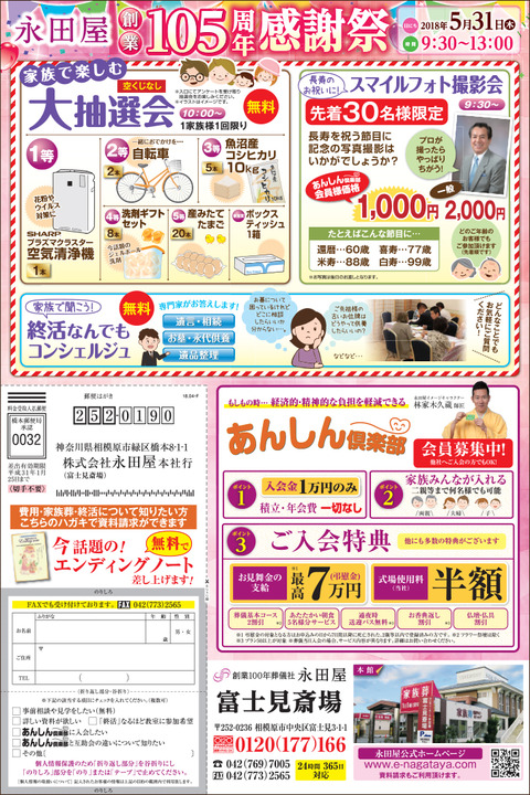 「終活」なるほど教室 季節のお料理お食事会★永田屋富士見斎場