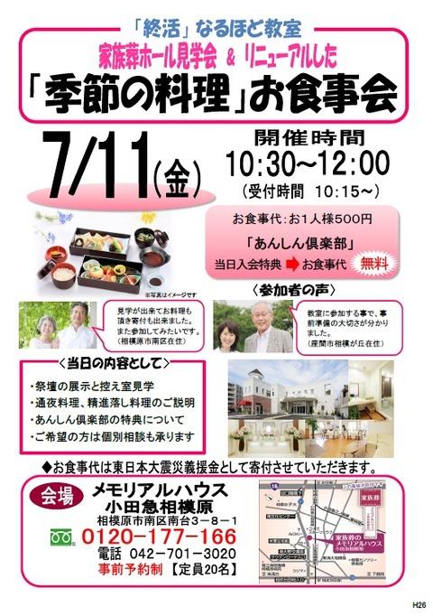 7/5 セレモニーホール永田屋にて「終活」なるほど教室「エンディングノートの作り方」を開催いたしました