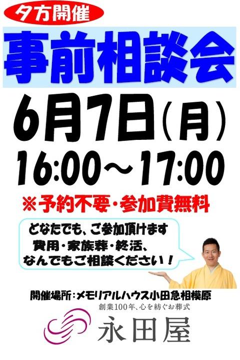 メモリアルハウス小田急相模原での事前相談会開催!