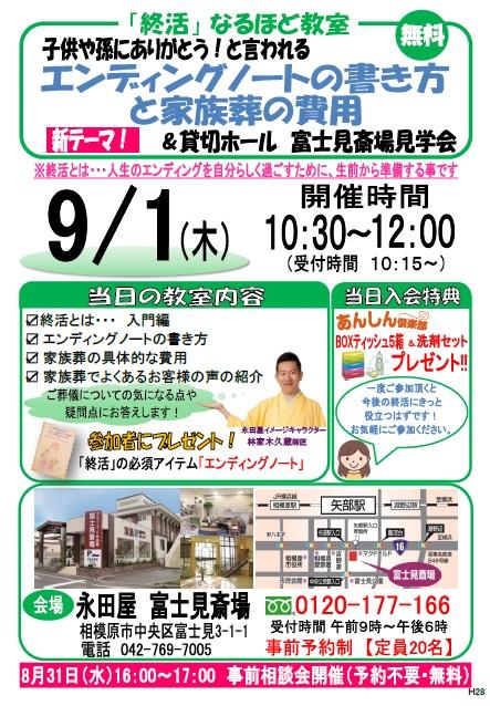 明日は永田屋富士見斎場にて「終活」なるほど教室開催!