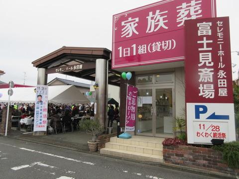 わくわく終活祭  永田屋 富士見斎場 11/28(火) 開催いたしました ♪♪♪