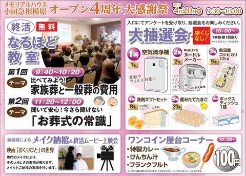 メモリアルハウス小田急相模原 オープン4周年大感謝祭 4月20日開催!