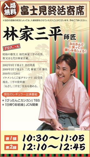 5月28日(木)『いきいき終活フェア&感謝祭』を永田屋富士見斎場で開催!