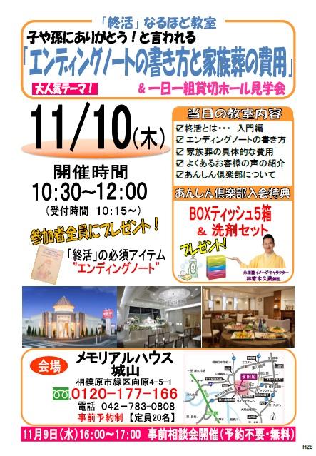 11月10日 メモリアルハウス城山にて「終活」なるほど教室開催!