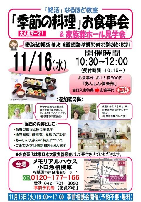 季節の料理お食事会開催予定!