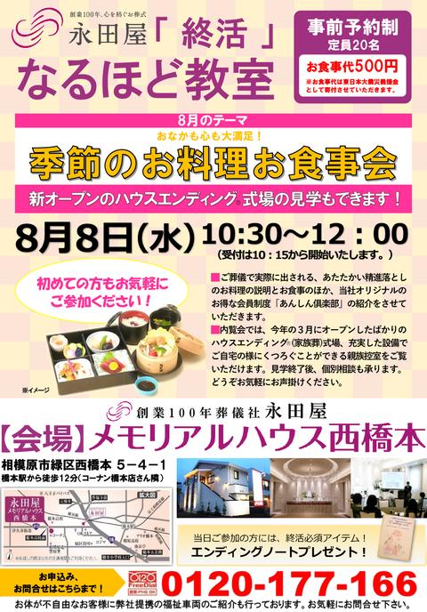 チラシ両面季節料理8.8西橋本ブログ
