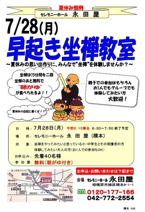 7/17 永田屋富士見斎場にて「終活」なるほど教室開催しました。
