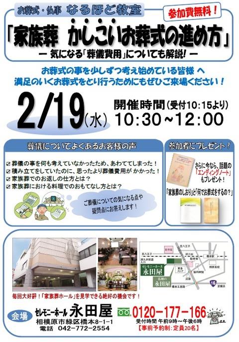 2/13 永田屋 富士見斎場 「家族葬~かしこいお葬式の進め方」開催