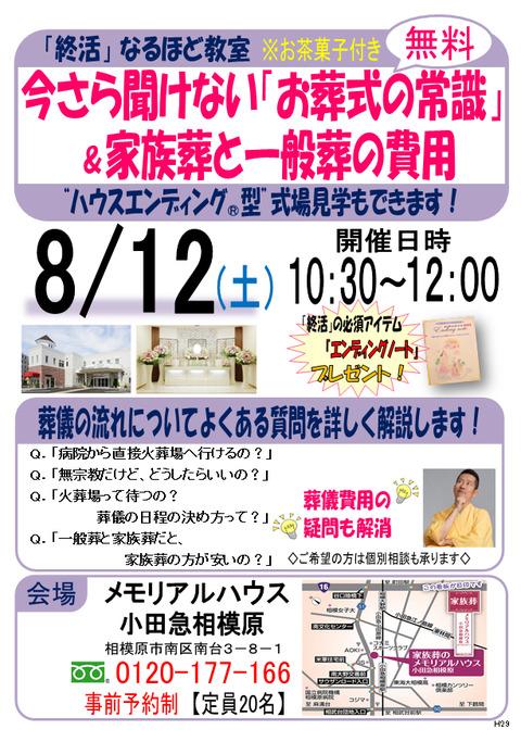 8月12日メモリアルハウス小田急相模原にて「今さら聞けない「お葬式の常識」&家族葬と一般葬の費用」の教室開催します!!!