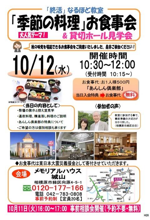 メモリアルハウス城山にて連日開催!