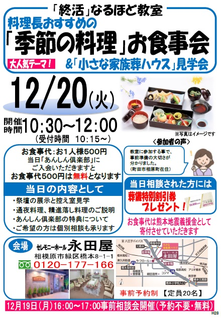 「季節の料理」お食事会