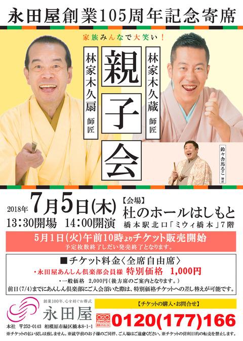 永田屋創業105周年感謝祭 富士見斎場