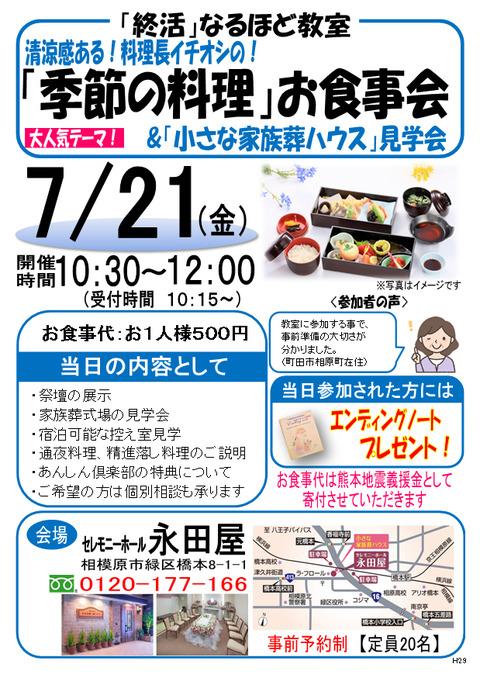 7月21日にセレモニーホール永田屋にて「季節の料理お食事会&小さな家族葬ハウス見学会」を開催します!!