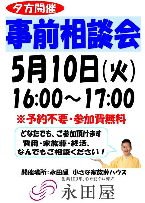 橋本事前相談会開催いたします!