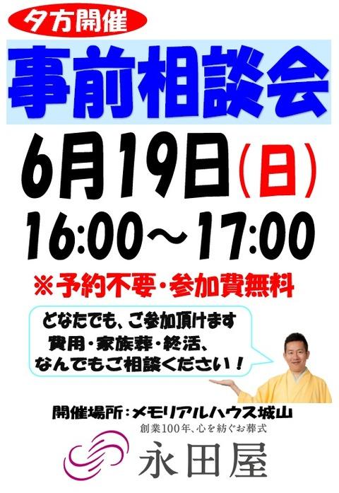 メモリアルハウス城山 夕方事前相談会開催予定!