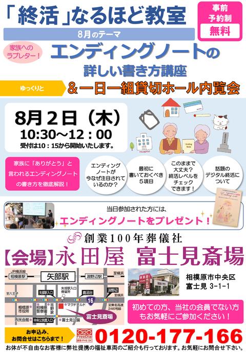 チラシオモテEN8.2富士見