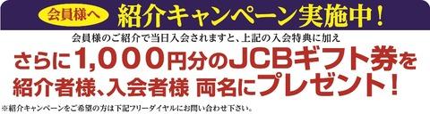 5月24日に永田屋富士見斎場で「終活応援ビッグイベント!」を行います!