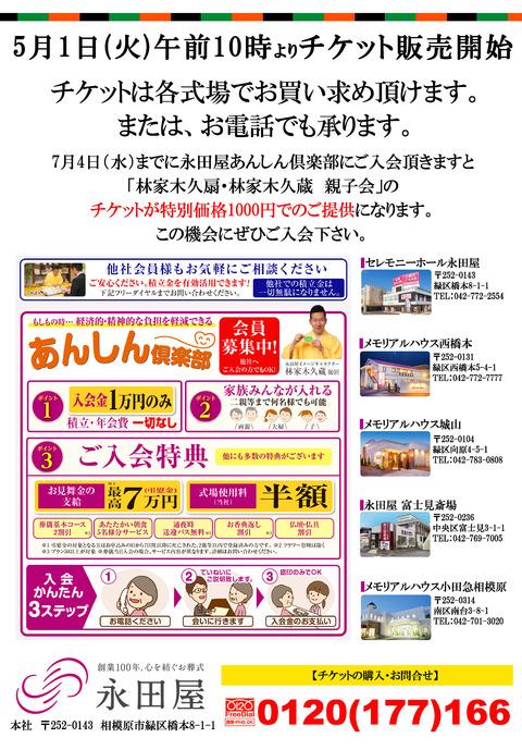 永田屋 創業105周年記念寄席 開催決定!