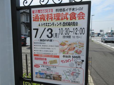 7月3日にメモリアルハウス城山にて「料理長イチオシの!通夜料理試食会&ハウスエンディングR型式場内覧会」を開催いたしました!!