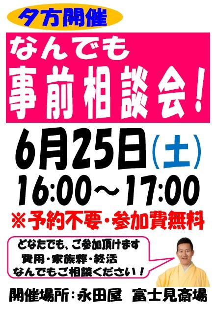 永田屋 富士見斎場にて夕方なんでも事前相談会開催!