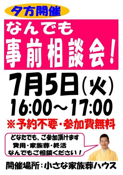 橋本開催!季節の料理お食事会!!