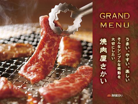 焼肉のサカイ橋本店が提携協力店に加わりました!
