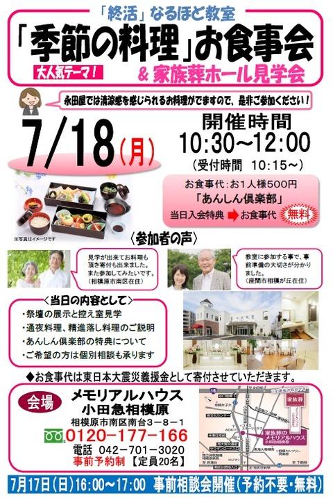 メモリアルハウス小田急相模原開催!「季節の料理お食事会」