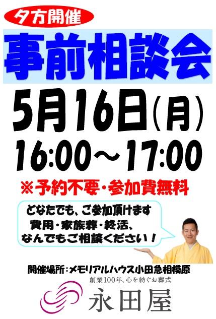 メモリアルハウス小田急相模原にて夕方事前相談会開催!
