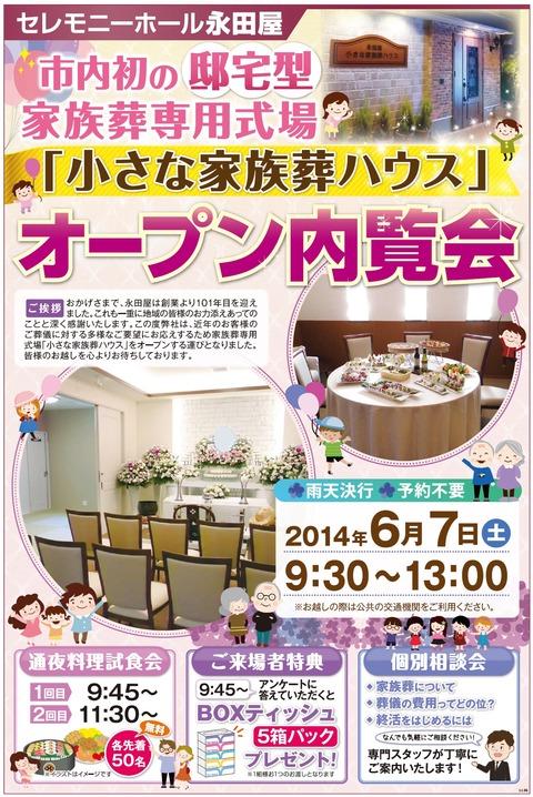 「小さな家族葬ハウス」内覧会のお知らせ6月7日土曜日