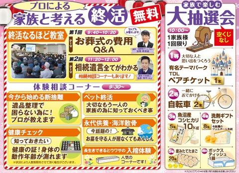 永田屋富士見斎場に「世界のナベアツ」が来る!