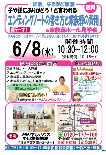 メモリアルハウス小田急相模原にて「終活」なるほど教室開催!
