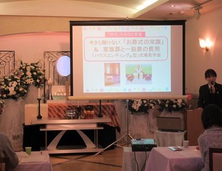 「今さら聞けないお葬式の常識&家族葬と一般葬の費用」の教室を開催しました!