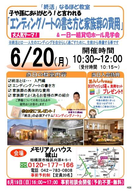 メモリアルハウス城山にて「終活」なるほど教室開催予定!