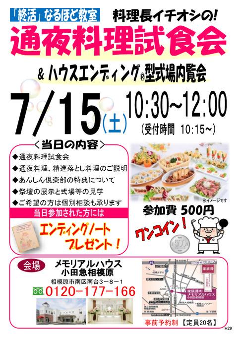7月15日にメモリアルハウス小田急相模原にて「料理長イチオシの!通夜料理試食会&ハウスエンディングR型式場内覧会」を開催します!!