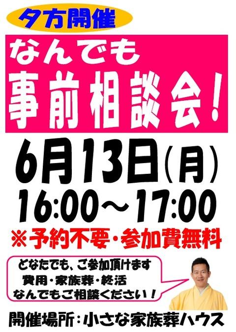 橋本にて夕方開催なんでも事前相談会!