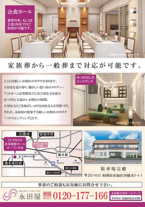 相模原市緑区西橋本に新しいホールがオープンします!