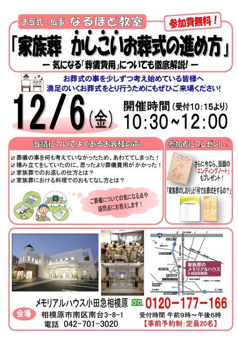 12/6(金)なるほど教室開催のお知らせinメモリアルハウス小田急相模原