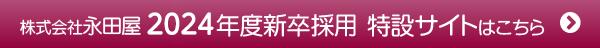 株式会社永田屋 2019年度 新卒採用 特設サイトはこちら